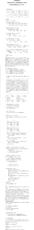 2016年大连外国语大学专升本考试大纲-日语